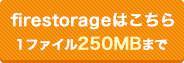 firestorageはこちら1ファイル250MBまで
