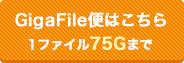 GigaFile便はこちら1ファイル75Gまで
