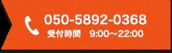 05058920368