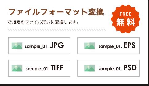 ファイルフォーマット変換 無料