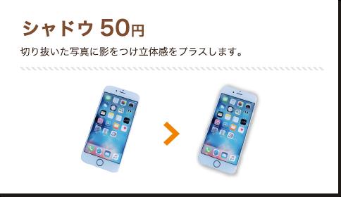 シャドウ 50円