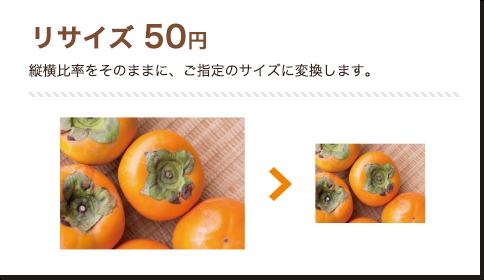 リサイズ 50円
