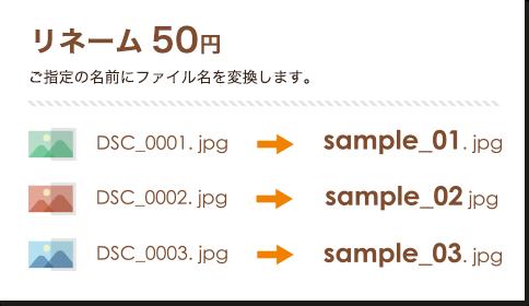 リネーム 50円